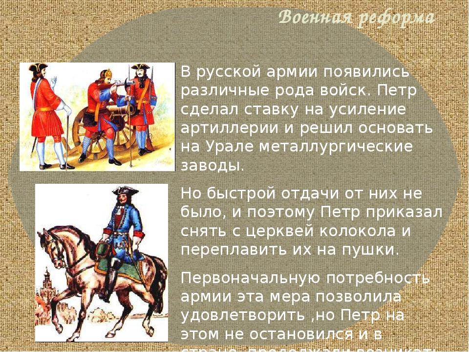 Военная реформа В русской армии появились различные рода войск. Петр сделал с...