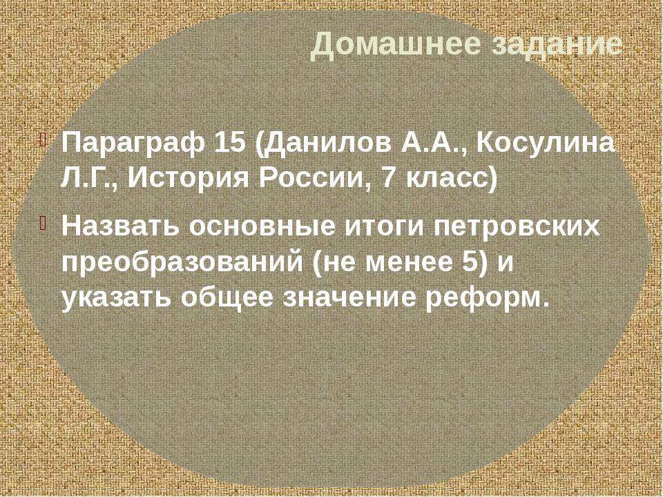 Домашнее задание Параграф 15 (Данилов А.А., Косулина Л.Г., История России, 7...