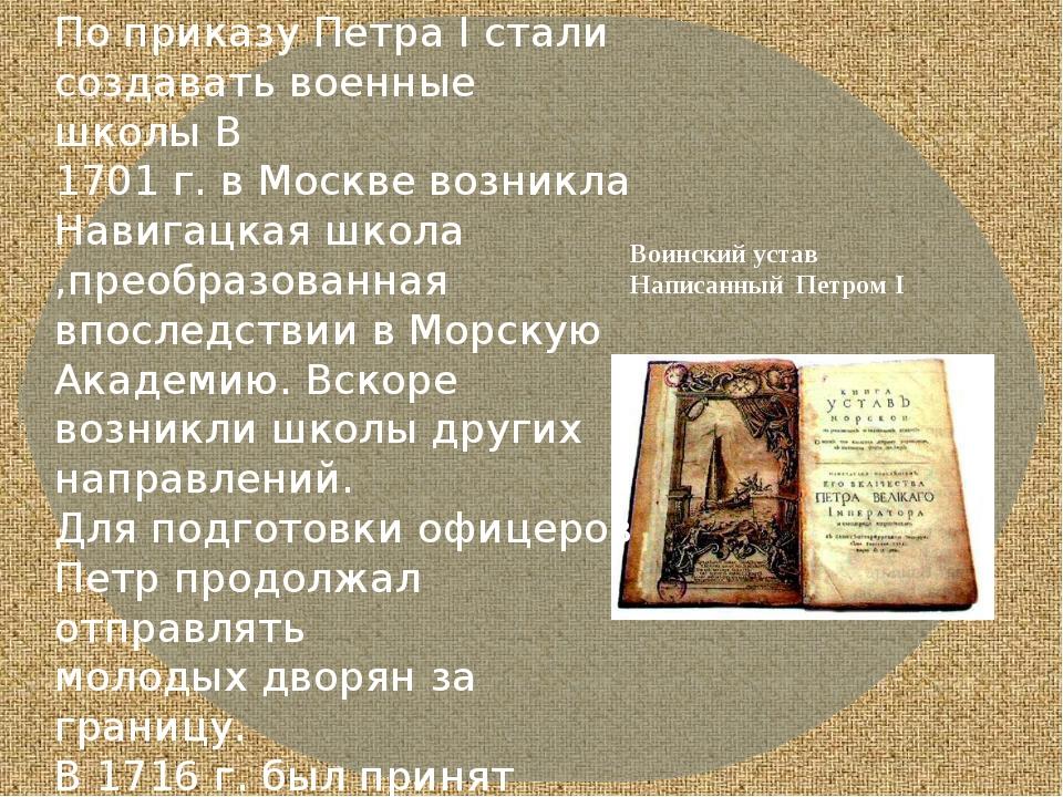 По приказу Петра I стали создавать военные школы В 1701 г. в Москве возникла...