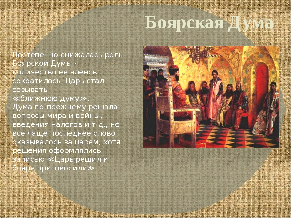 Боярская Дума Постепенно снижалась роль Боярской Думы - количество ее членов...