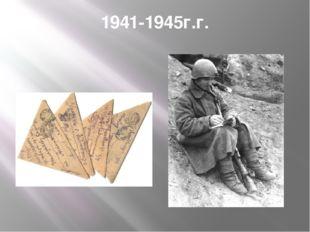 1941-1945г.г.