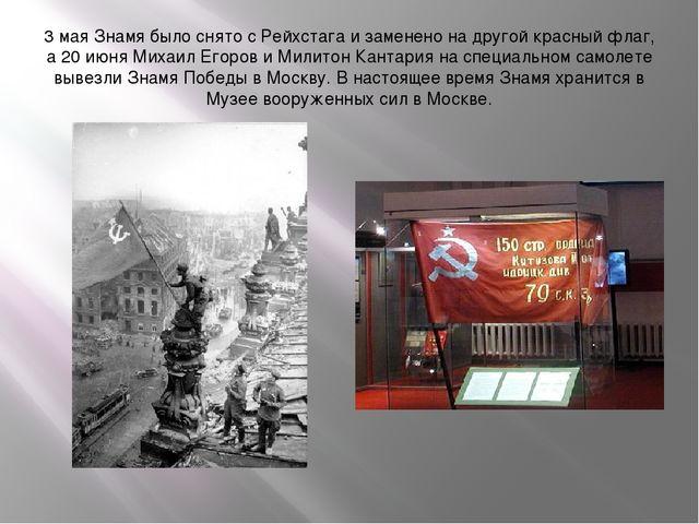 3 мая Знамя было снято с Рейхстага и заменено на другой красный флаг, а 20 ию...