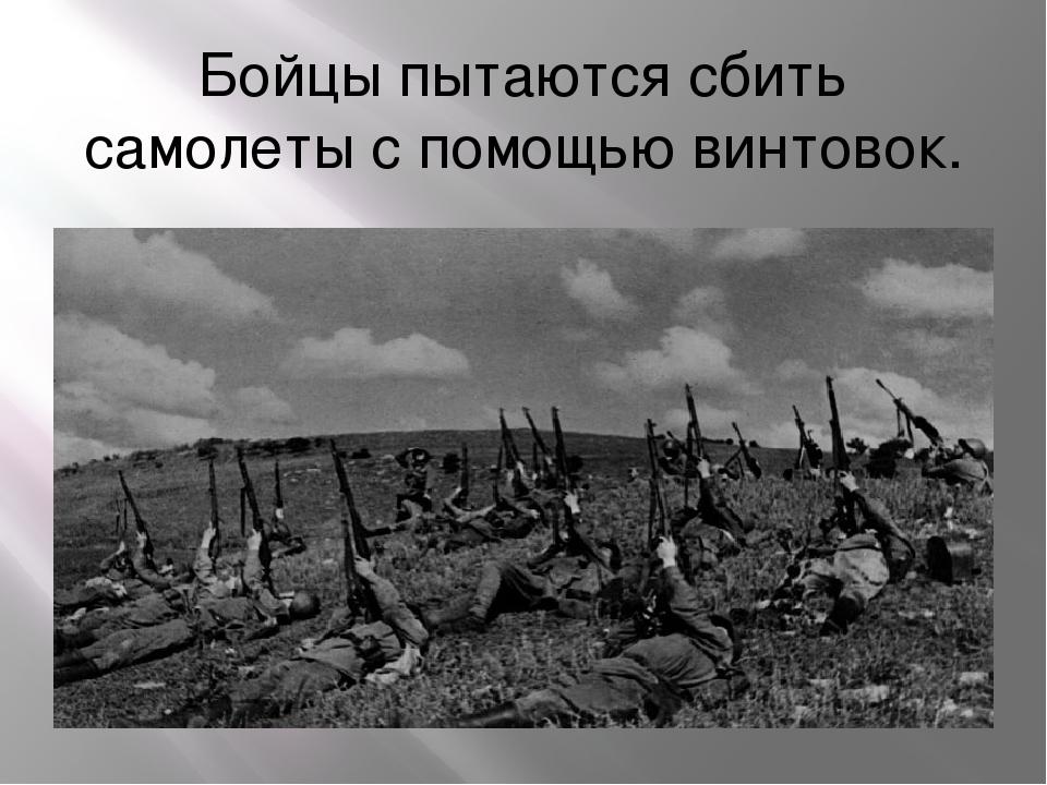 Бойцы пытаются сбить самолеты с помощью винтовок.