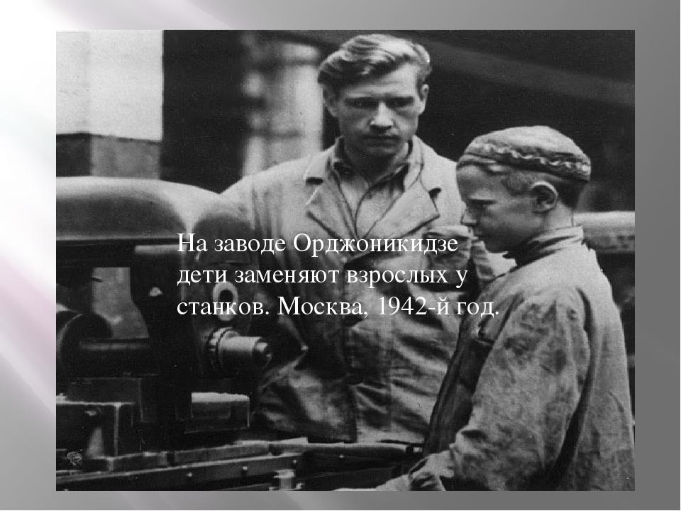 На заводе Орджоникидзе дети заменяют взрослых у станков. Москва, 1942-й год...