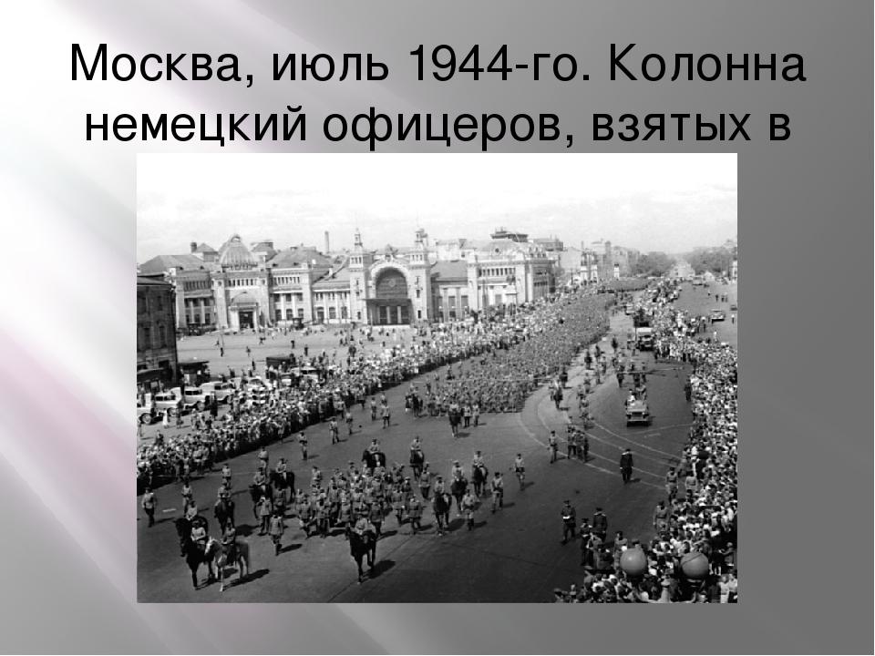 Москва, июль 1944-го. Колонна немецкий офицеров, взятых в плен.
