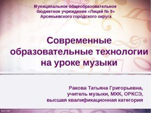 Современные образовательные технологии на уроке музыки Ракова Татьяна Григорь