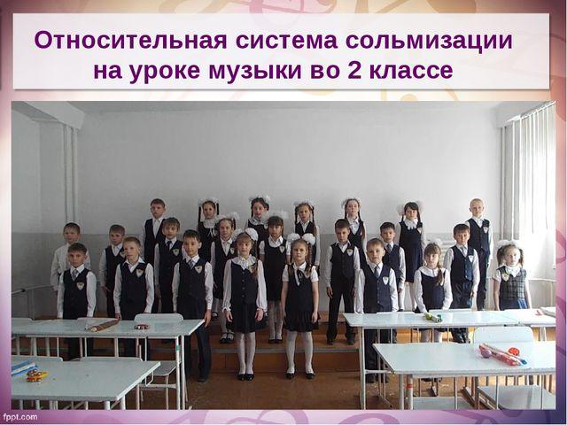Относительная система сольмизации на уроке музыки во 2 классе