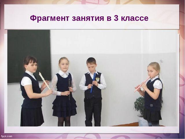 Фрагмент занятия в 3 классе