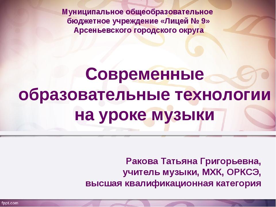 Современные образовательные технологии на уроке музыки Ракова Татьяна Григорь...