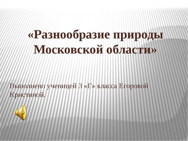 «Разнообразие природы Московской области» Выполнено ученицей 3 «Г» класса Его...
