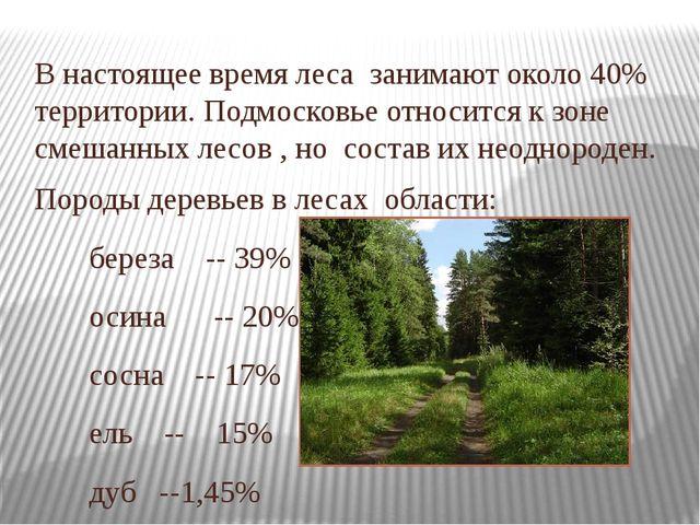 В настоящее время леса занимают около 40% территории. Подмосковье относится к...