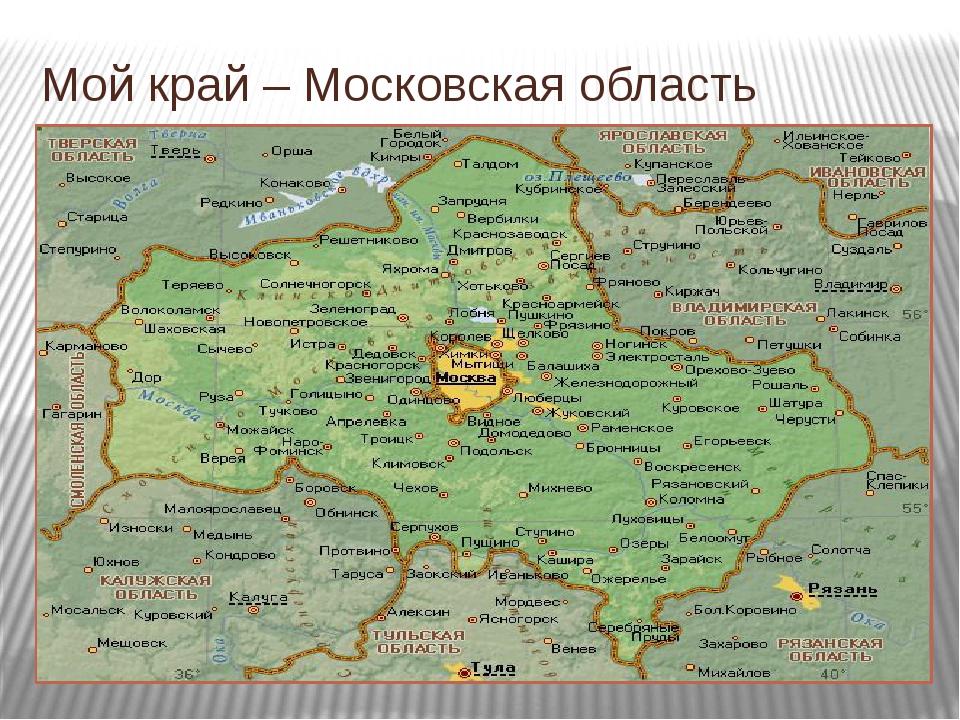 Мой край – Московская область