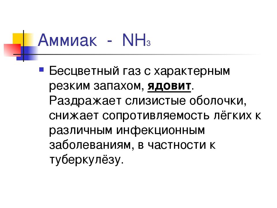 Аммиак - NH3 Бесцветный газ с характерным резким запахом, ядовит. Раздражает...