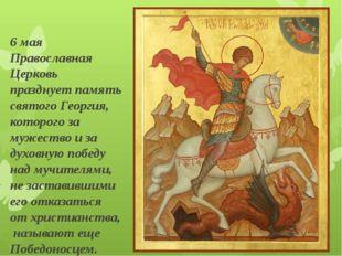 6 мая Православная Церковь празднует память святого Георгия, которого за муже