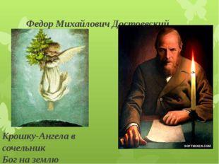Федор Михайлович Достоевский «Божий Дар»  Крошку-Ангела в сочельник Бог на з
