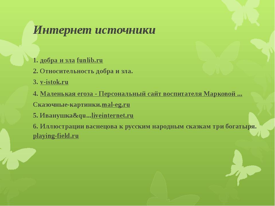 Интернет источники 1. добра и зла funlib.ru 2. Относительность добра и зла. 3...