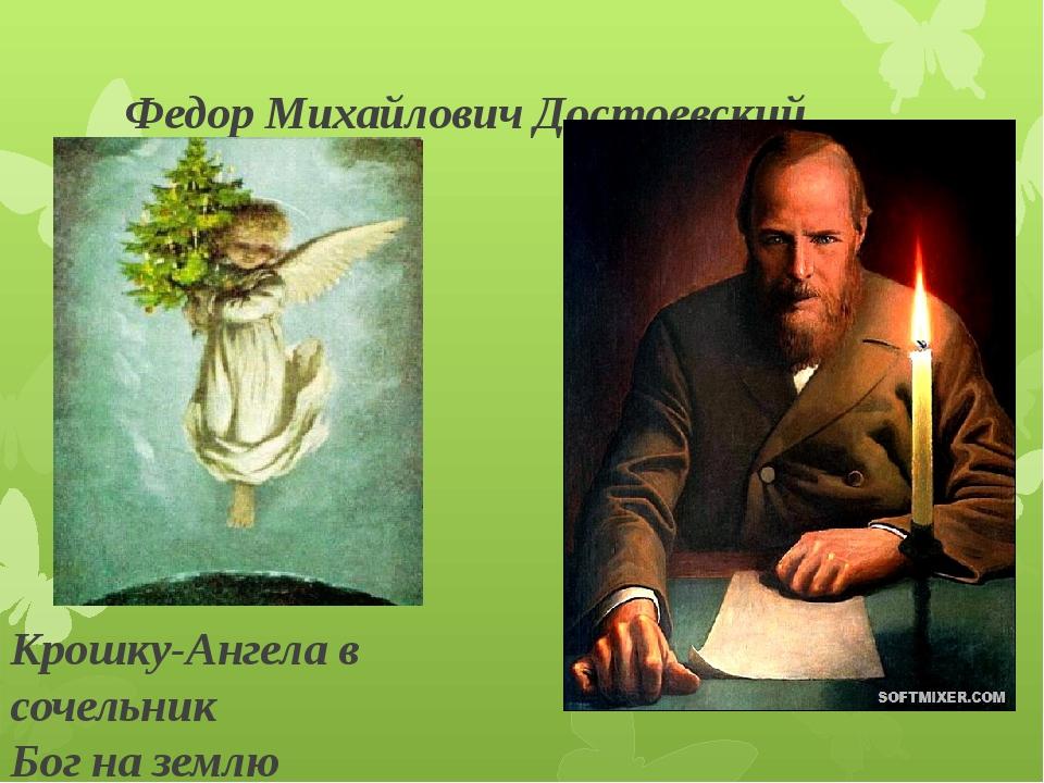 Федор Михайлович Достоевский «Божий Дар»  Крошку-Ангела в сочельник Бог на з...