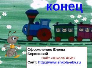 Оформление: Елены Берюховой Сайт «Школа АБВ» Сайт: http://www.shkola-abv.ru