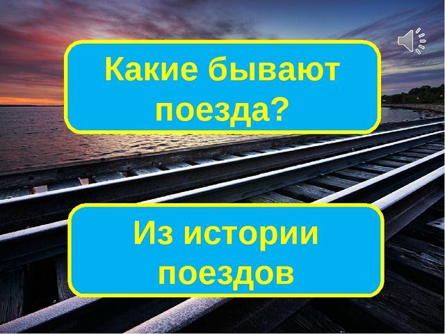 Какие бывают поезда? Из истории поездов