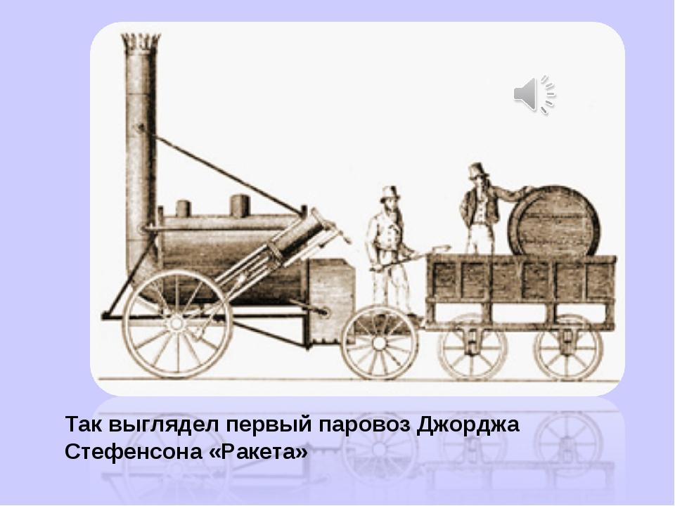 Так выглядел первый паровоз Джорджа Стефенсона «Ракета»