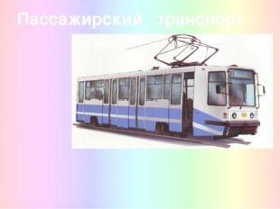 Пассажирский транспорт трамвай