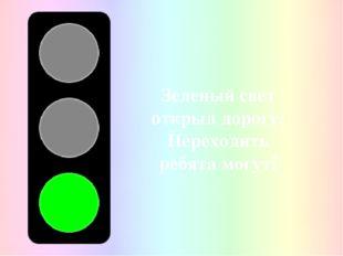 Зеленый свет открыл дорогу: Переходить ребята могут!