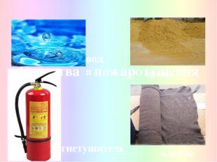 Средства пожаротушения вода песок огнетушитель одеяло