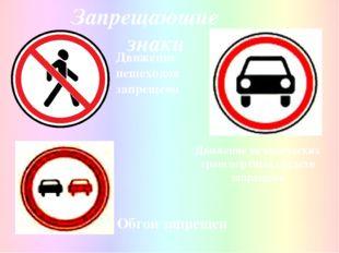 Запрещающие знаки Движение пешеходов запрещено Движение механических транспор