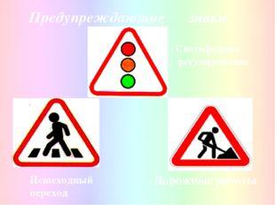 Предупреждающие знаки Светофорное регулирование Пешеходный переход Дорожные р