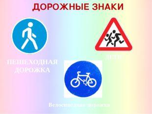 ДОРОЖНЫЕ ЗНАКИ ПЕШЕХОДНАЯ ДОРОЖКА Велосипедная дорожка ДЕТИ