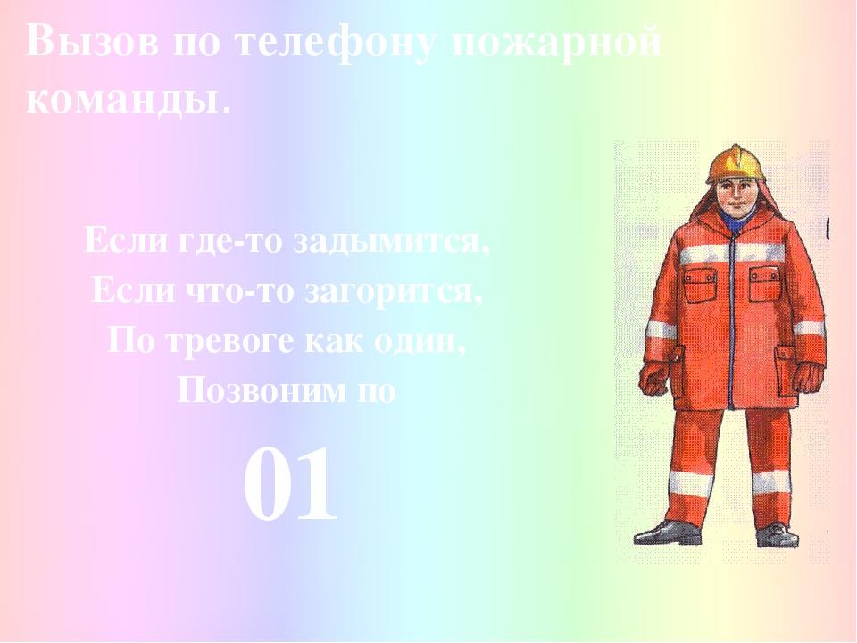 Вызов по телефону пожарной команды. Если где-то задымится, Если что-то загори...