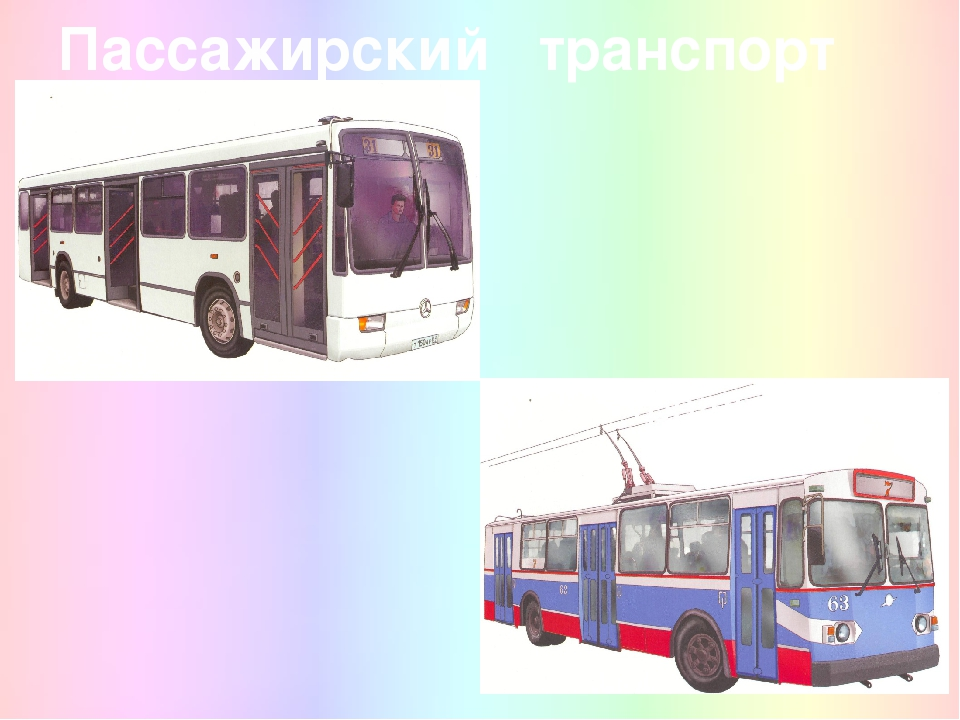 Пассажирский транспорт автобус троллейбус