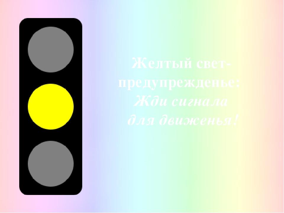 Желтый свет-предупрежденье: Жди сигнала для движенья!