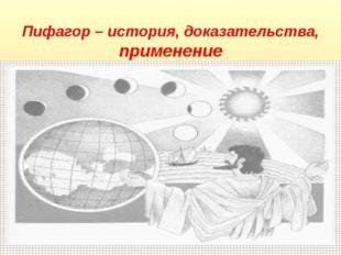 Пифагор – история, доказательства, применение «Жизнь Пифагора» Ученика 8м Шко