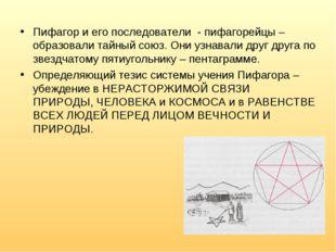 Пифагор и его последователи - пифагорейцы – образовали тайный союз. Они узнав
