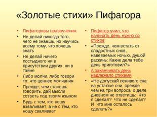 «Золотые стихи» Пифагора Пифагоровы нравоучения: Не делай никогда того, чего