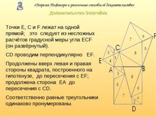 Доказательство Энштейна Точки E, C и F лежат на одной прямой; это следует из