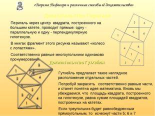Доказательство Перигаля Перигаль через центр квадрата, построенного на больше