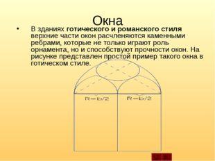 Окна В зданиях готического и романского стиля верхние части окон расчленяются