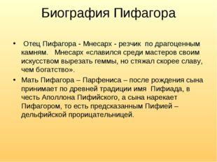 Биография Пифагора Отец Пифагора - Мнесарх - резчик по драгоценным камням. Мн