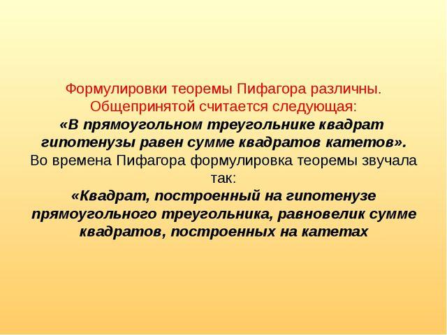 Формулировки теоремы Пифагора различны. Общепринятой считается следующая: «В...