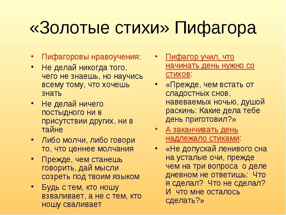 «Золотые стихи» Пифагора Пифагоровы нравоучения: Не делай никогда того, чего...