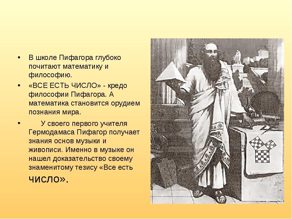 В школе Пифагора глубоко почитают математику и философию. «ВСЕ ЕСТЬ ЧИСЛО» -...