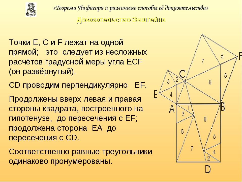 Доказательство Энштейна Точки E, C и F лежат на одной прямой; это следует из...