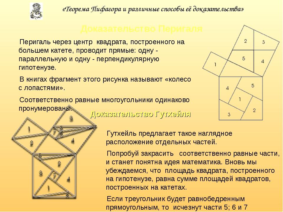 Доказательство Перигаля Перигаль через центр квадрата, построенного на больше...