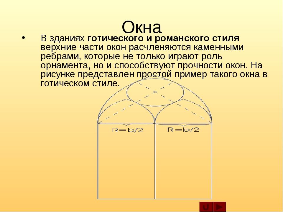 Окна В зданиях готического и романского стиля верхние части окон расчленяются...
