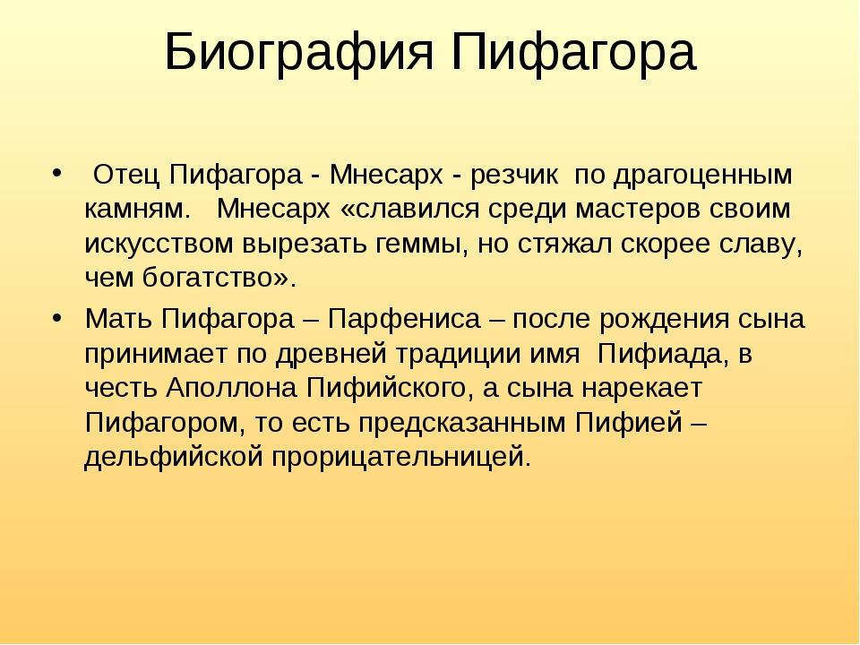 Биография Пифагора Отец Пифагора - Мнесарх - резчик по драгоценным камням. Мн...