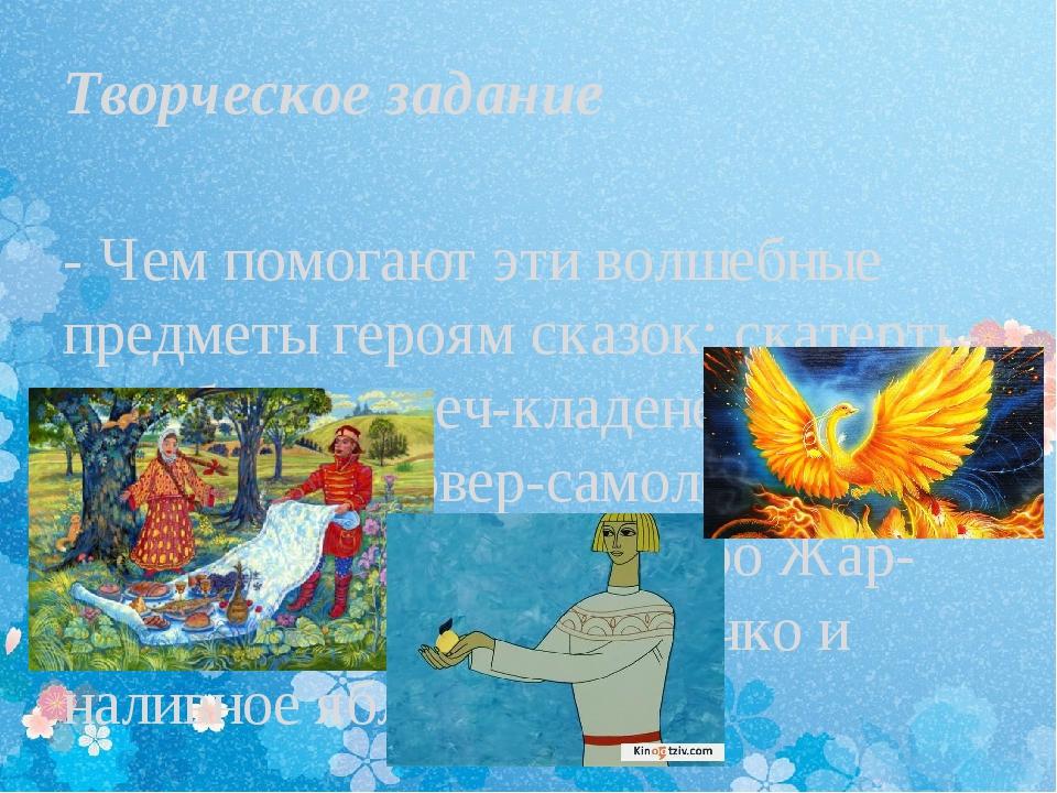 - Чем помогают эти волшебные предметы героям сказок: скатерть-самобранка, ме...