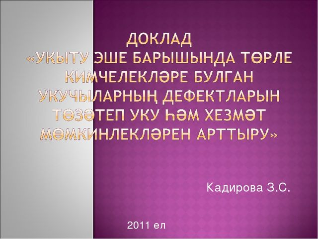 Кадирова З.С. 2011 ел