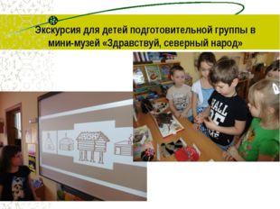 Экскурсия для детей подготовительной группы в мини-музей «Здравствуй, северны